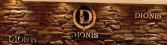 Dionis Restoran Leskovac